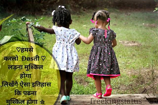 Cool dosti shayari for fb and whatsapp in hindi and english 40+ best dosti shayari