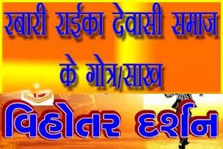 Vihotar Samaj