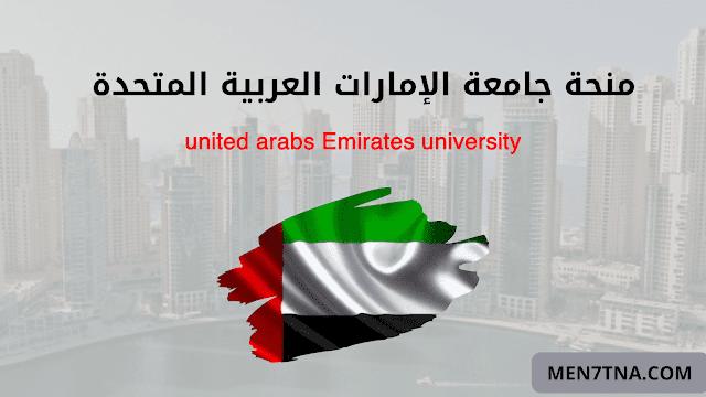 جامعة الإمارات