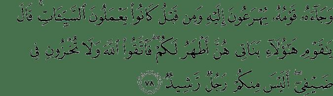 Surat Hud Ayat 78