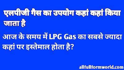 LPG Full Form In Hindi kya hota hai