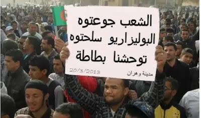 الجزائر: حزب معارض يدق ناقوس الخطر حول انفجار البؤس و المجاعة