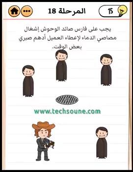 العميل أدهم صبري وفارس صائد الوحوش حل المرحلة 18