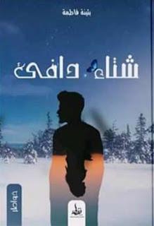 تحميل كتاب شتاء دافئpdf فاطمة ب...