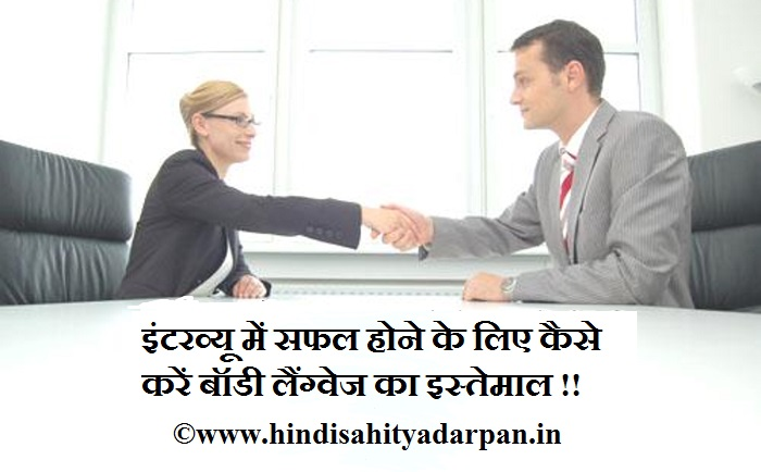 job interview tips hindi,body language tips hindi,hindi article on body language