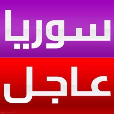 أخبار سوريا اليوم, آخر اخبار سوريا