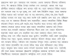 Paragraph with Bangla meaning