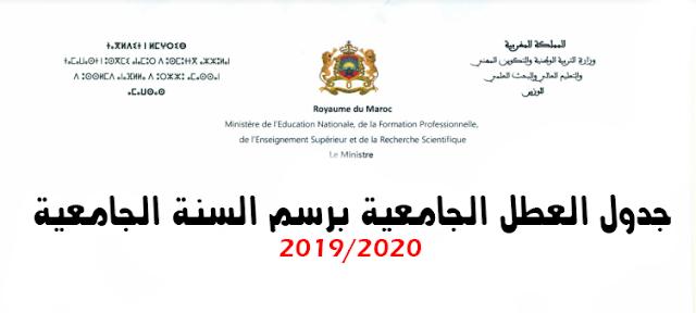 جدول العطل الجامعية برسم السنة الجامعية 2019/2020