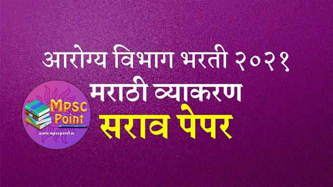 Marathi Grammar Practice Questions for Arogya Vibhag Bharti 2021