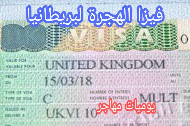 فيزا بريطانيا وطلب الإقامة الدائمة