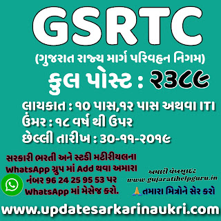 2,389-posts in Gujarat State Road Transport Corporation GSRTC Recruitment 2019 | Conductor vacancy 1