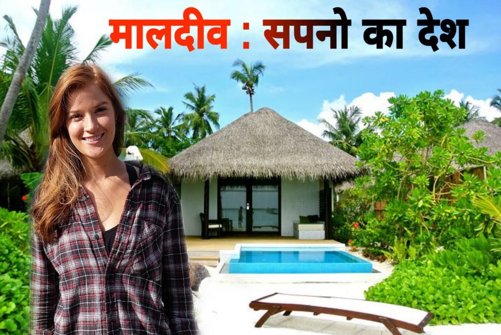 मालदीव देश से जुड़े रोचक तथ्य और जानकारी - Information about Maldives in Hindi,16 Amazing Facts about Maldives in Hindi - मालदीव के बारे 16 रोचक तथ्य