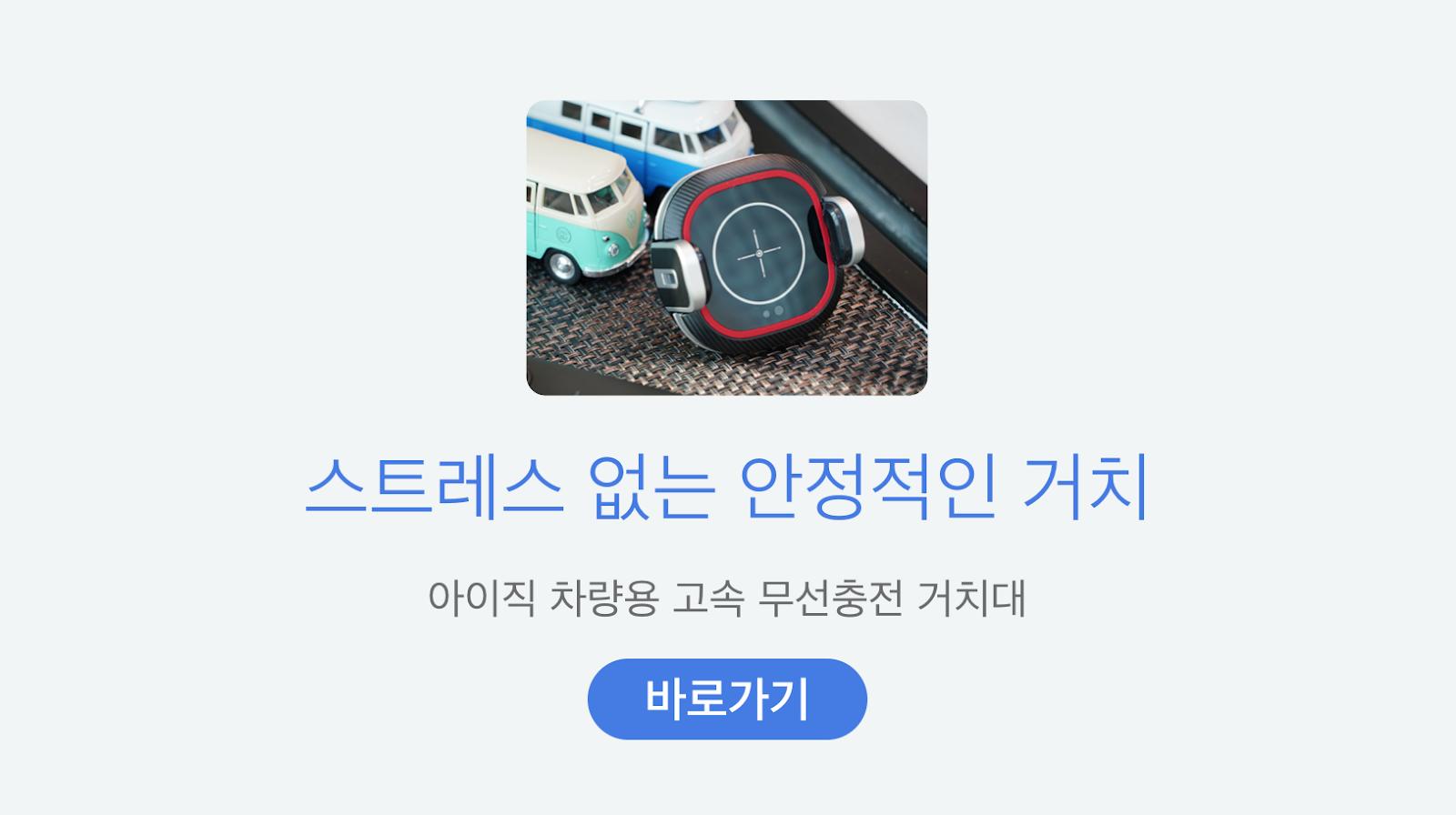 https://smartstore.naver.com/izicshop/products/4349382228