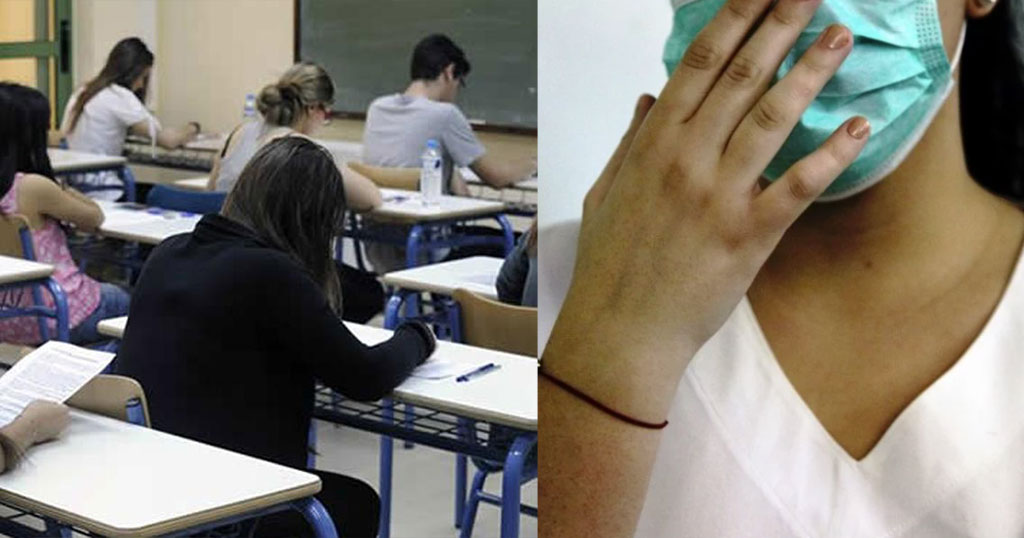 Eγκύκλιος: Να μένουν στο σπίτι μαθητές με συμπτώματα γρίπης