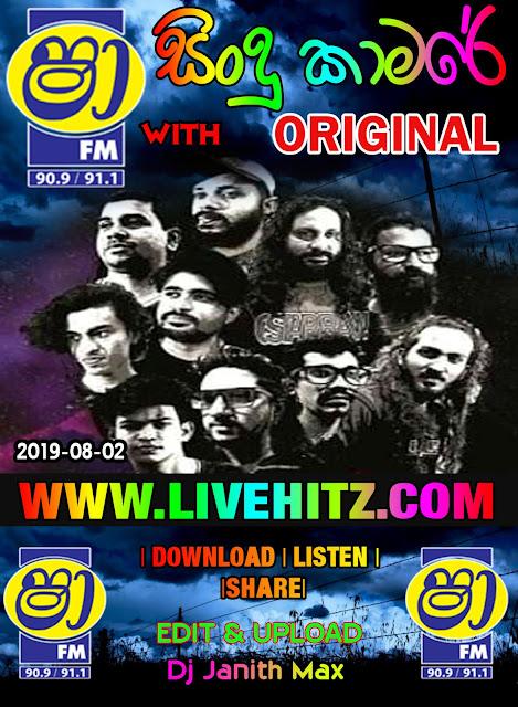 SHAA FM SINDU KAMARE WITH ORIGINAL 2019-08-02