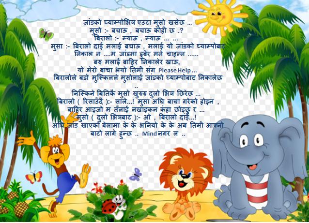 Animal Jokes in Nepali