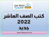 تحميل كتب الصف العاشر الجديدة 2022 عُمان PDF