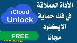 remove iCloud by XTools  للايفونفك قفل الايكلود ايفون - إزالة الايكود -Unlock iCloud by XTools Ultimate-remove iCloud