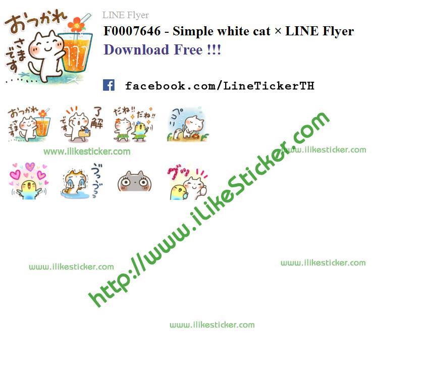 Simple white cat × LINE Flyer