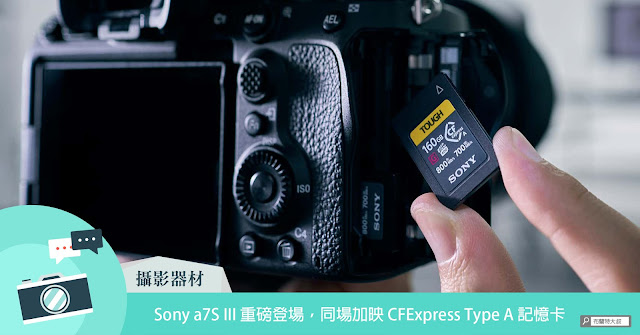 Sony announces world's first CFExpress Type A memory cards and reader 記憶卡及讀卡機
