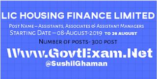 LIC HFL Recruitment 2019 Apply Online 300 Job Vacancies    GovtExam.Net