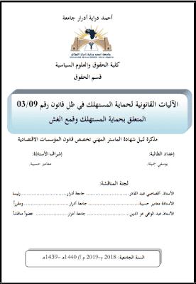 مذكرة ماستر: الآليات القانونية لحماية المستهلك في ظل قانون رقم 09/ 03 المتعلق بحماية المستهلك وقمع الغش PDF