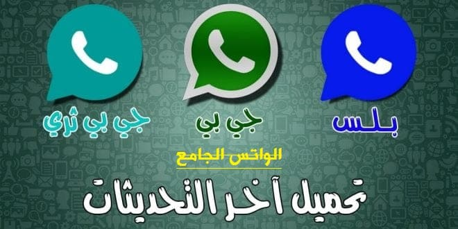 Download Whatsapp Plus And Whats Gb All Copies Latest Update