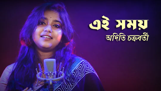 Ei Somoy Lyrics (এই সময়) Aditi Chakraborty Bengali Song - Bengali Lyrics