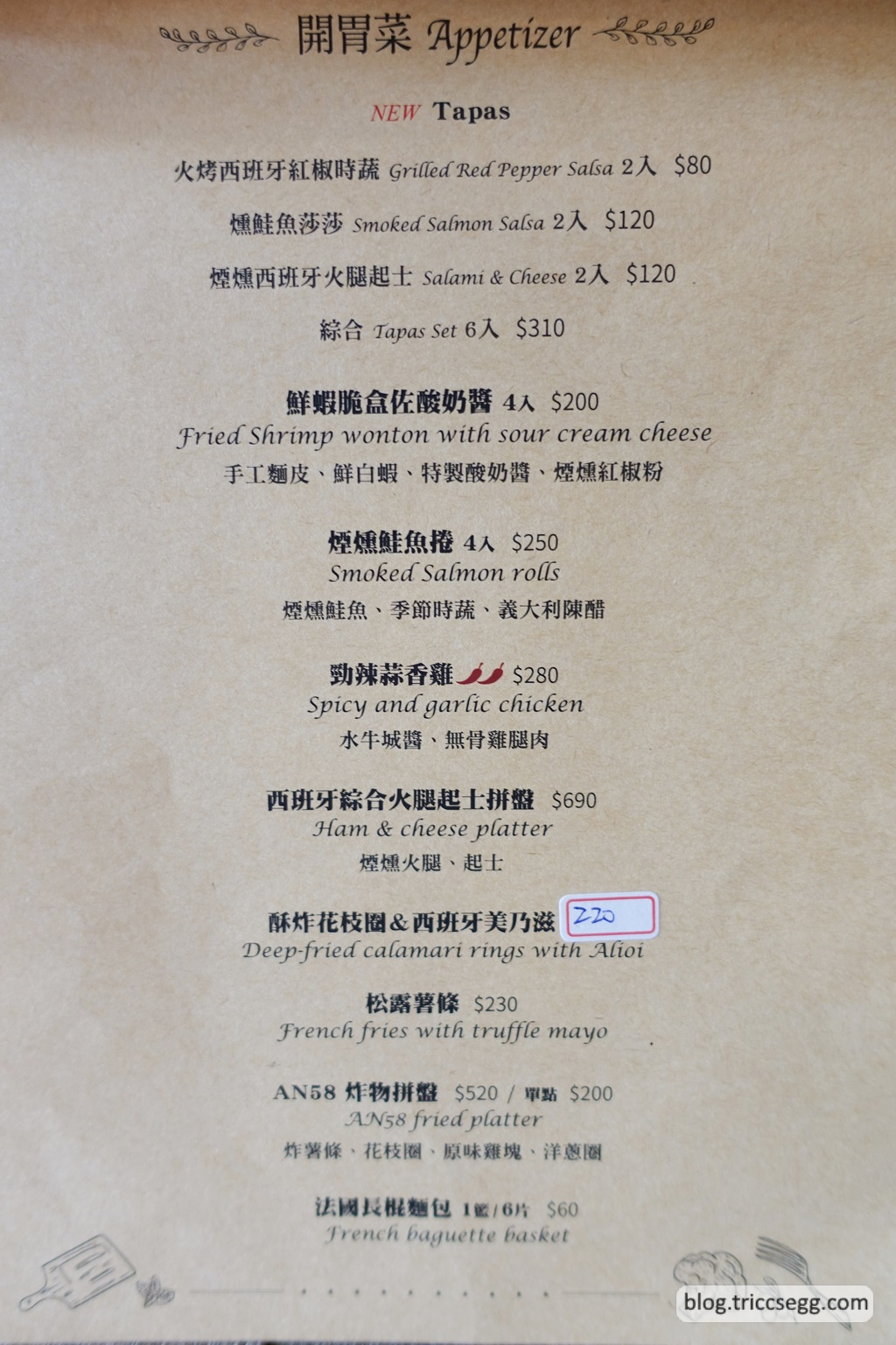 AN58歐陸小酒館菜單(2).jpg