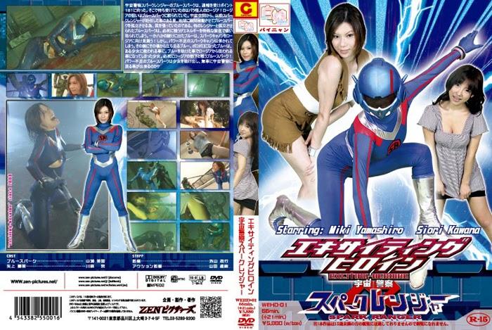 WEHD-01 [OVER-15] Spark Ranger sebagai Heroine Cosmic Agent yang Menyenangkan