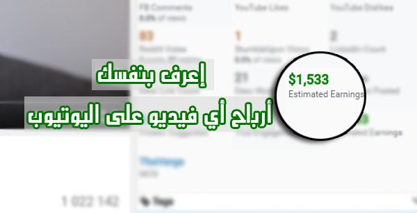 إليك طريقة معرفة أرباح أي فيديو على اليوتيوب و مميزات أخرى !