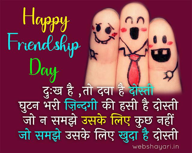 friendship dat shayari in hindi me status download