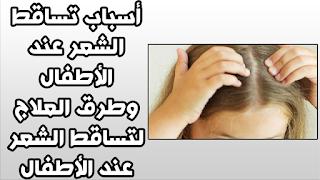 أسباب تساقط الشعر عند الأطفال وطرق العلاج  لتساقط الشعر عند الأطفال