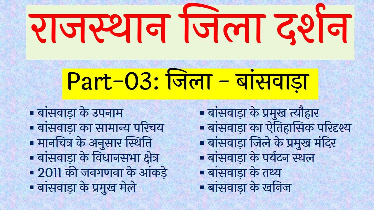 banswara gk in hindi, rajasthan gk in hindi, raj gk trick, hindi gk, banswara ke upnam