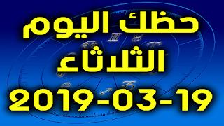 حظك اليوم الثلاثاء 19-03-2019 - Daily Horoscope