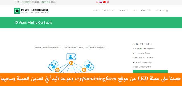 حصلنا على عملة LKD من موقع cryptominingfarm وموعد البدأ في تعدين العملة وسحبها