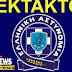 ΕΚΤΑΚΤΗ Ανακοίνωση Αρχηγείου ΕΛ.ΑΣ. – Διακοπή της κυκλοφορίας