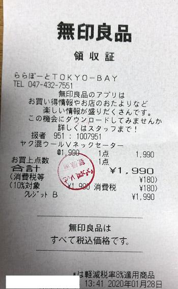 無印良品 ららぽーとTOKYO-BAY 2020/1/28 のレシート