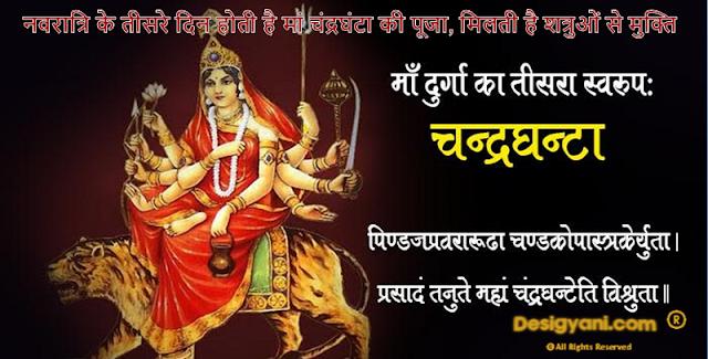 Ma Chandraghanta Images