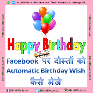 Tag- Automatic Birthday Wish, facebook Automatic Birthday Wish, Facebook Tricks, Automatic Birthday Wish app site, Automatic Birthday Wish on facebook Automatic Birthday Wishes sender on facebook, facebook tricks in hindi, facebook tricks and hacks, facebook tricks and tips,