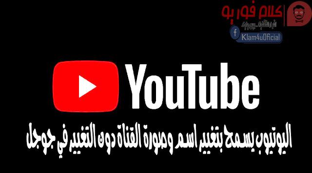 اليوتيوب يسمح بتغيير اسم وصورة القناة دون التغيير في جوجل