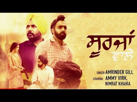 Soorjan Wale by Amrinder Gill ft Ammy Virk and Nimrat Khaira - Song Download MP3