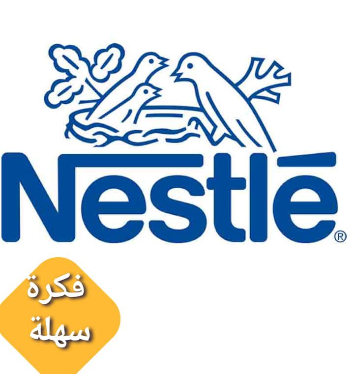 قصة شركة Nestle الغريبة
