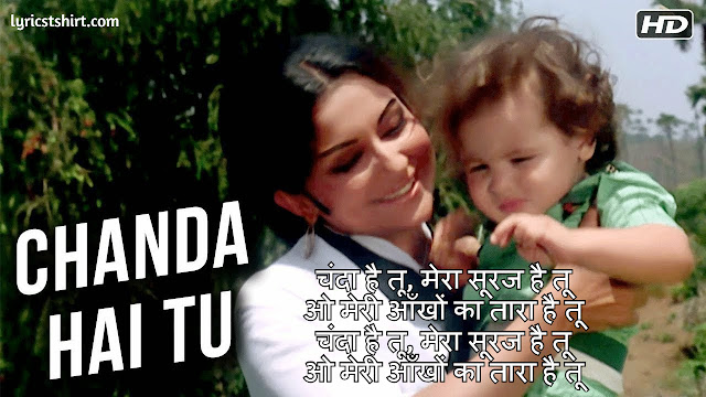 Chanda Hai Tu Mera Suraj Hai Tu Lyrics in Hindi