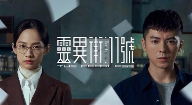 Đường Số 11 Kỳ Bí - The Fearless (2019) - Phim Đài Loan