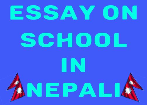 Essay on and about school in Nepali language |  स्कूलमा निबन्ध | Nibandh on school