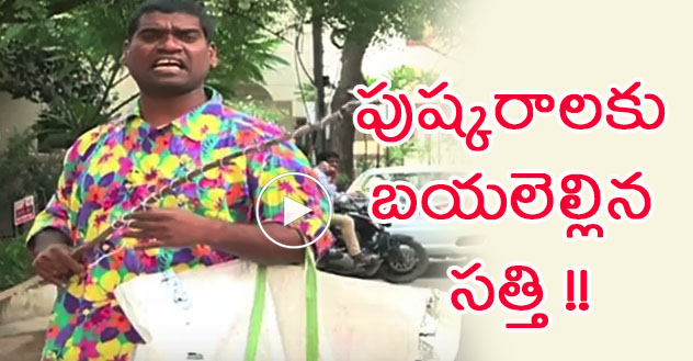 Bittiri Satti On Fish Hunt At Krishna Pushkaralu | Sathi Funny Teenmaar News...