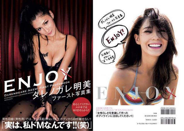 日巴意混血模特兒ダレノガレ明美(DARENOGARE明美) 首本半裸寫真【ENJO】解禁!