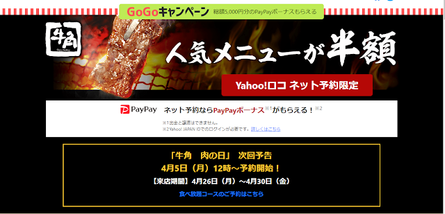 牛角半額Yahoo ロコ2021年4月