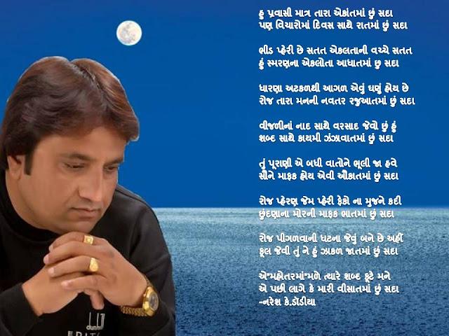हु प्रवासी मात्र तारा एकांतमां छुं सदा  Gujarati Gazal By Naresh K. Dodia